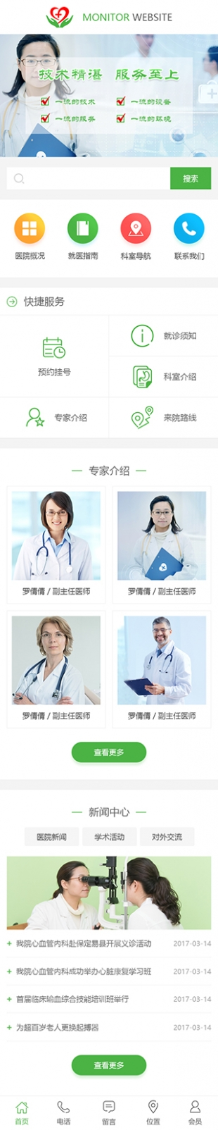 医院类网站通用模板手机图片