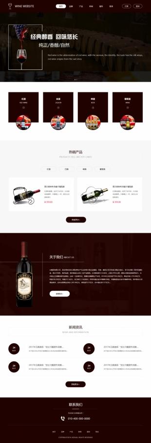 酒业集团类网站通用模板电脑图片