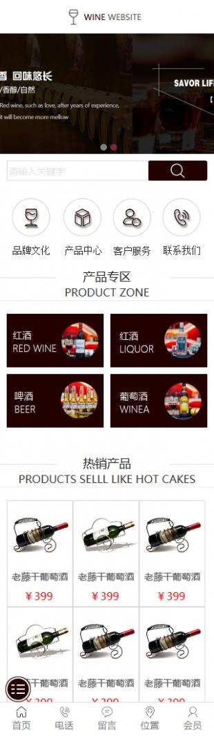 酒业集团类网站通用模板手机图片