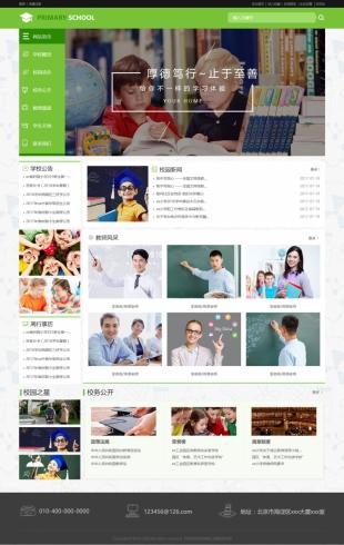 学校教育类网站制作模板电脑图片