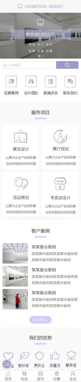 展会服务类网站制作模板手机图片