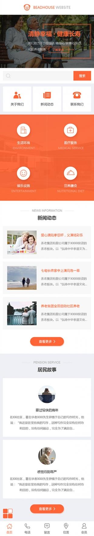 养老院类网站制作模板手机图片