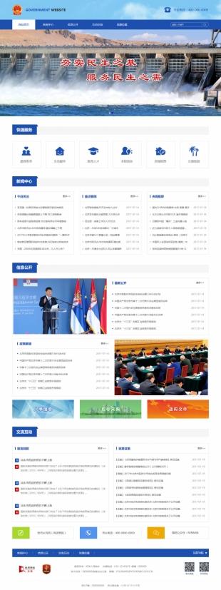 政府机关类网站制作模板电脑图片