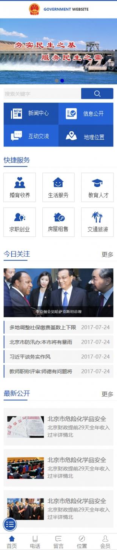 政府机关类网站制作模板手机图片