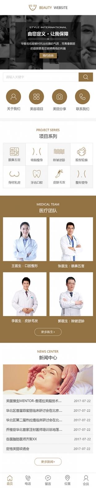 整形医院类网站制作模板手机图片