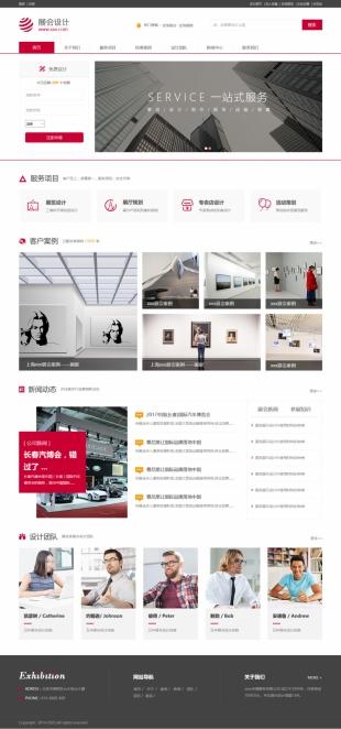 展会服务类网站制作模板电脑图片