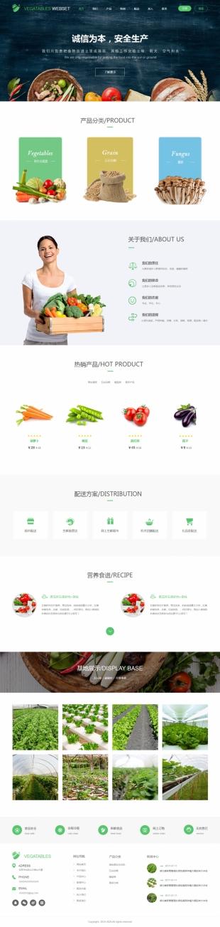 有机农产品类网站建设模板电脑图片