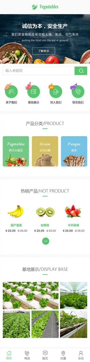 有机农产品类网站建设模板手机图片