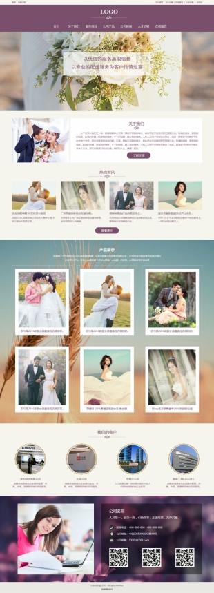 婚庆类网站建设模板电脑图片