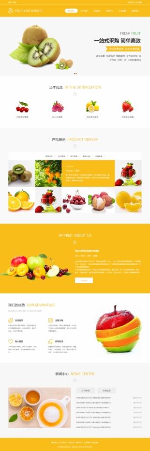 水果超市类网站制作模板电脑图片