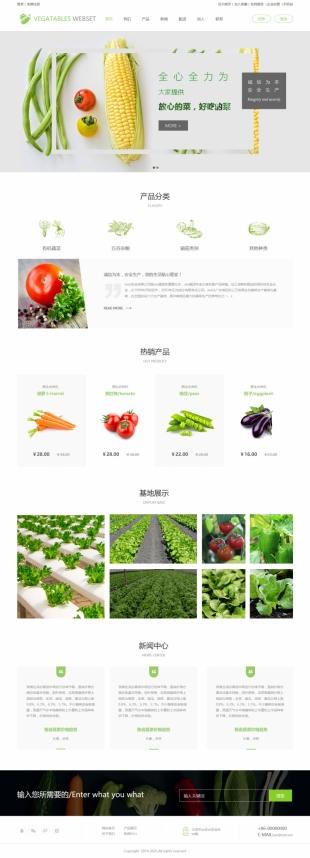 农产品类网站制作模板电脑图片