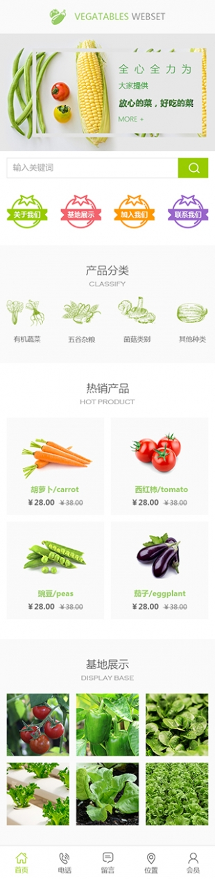 农产品类网站制作模板手机图片