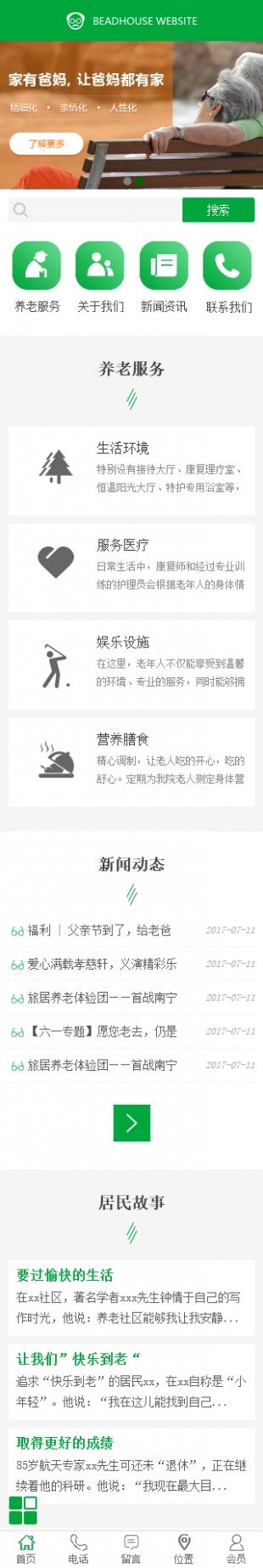 养老服务类网站制作模板手机图片
