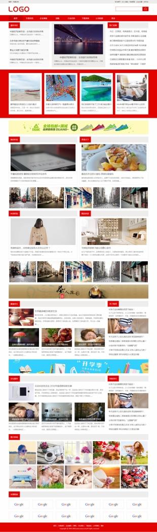 企业类网站建设模板电脑图片