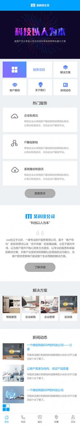 科技公司服务型网站建设模板手机图片