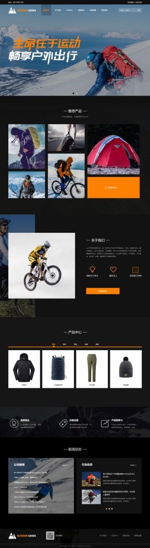 户外用品网站建设模板电脑图片