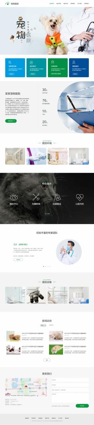 宠物医院网站建设模板电脑图片