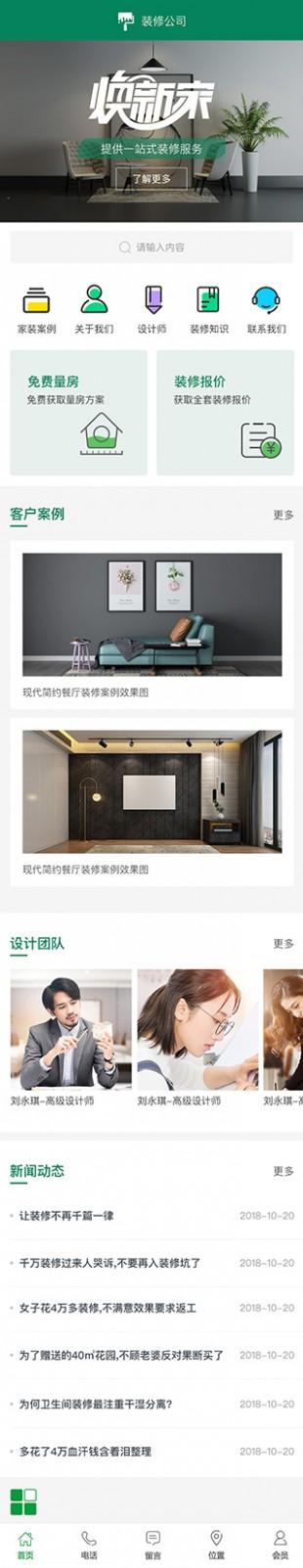 装修装饰网站建设模板手机图片