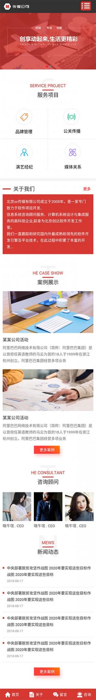 文化传媒网站建设模板手机图片