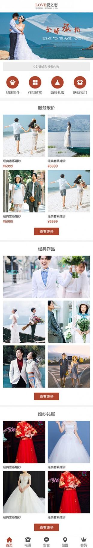 婚纱摄影网站建设模板手机图片
