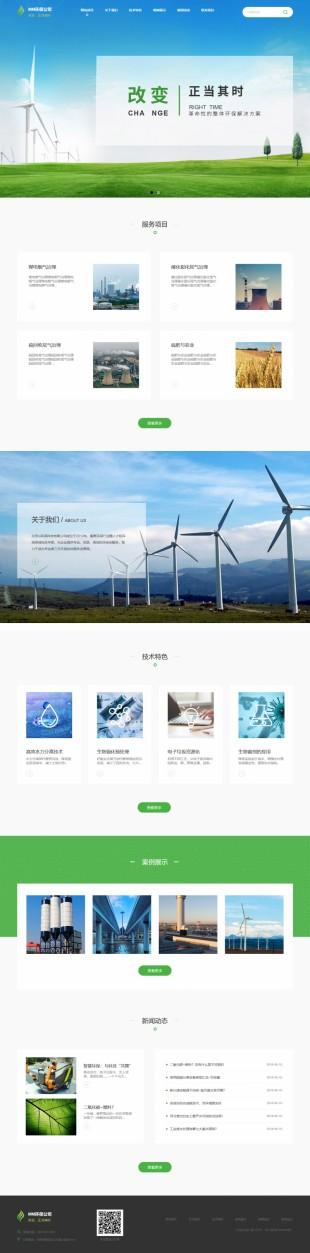 环保行业网站建设模板电脑图片