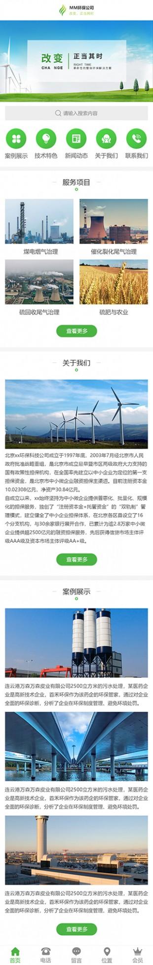 环保行业网站建设模板手机图片