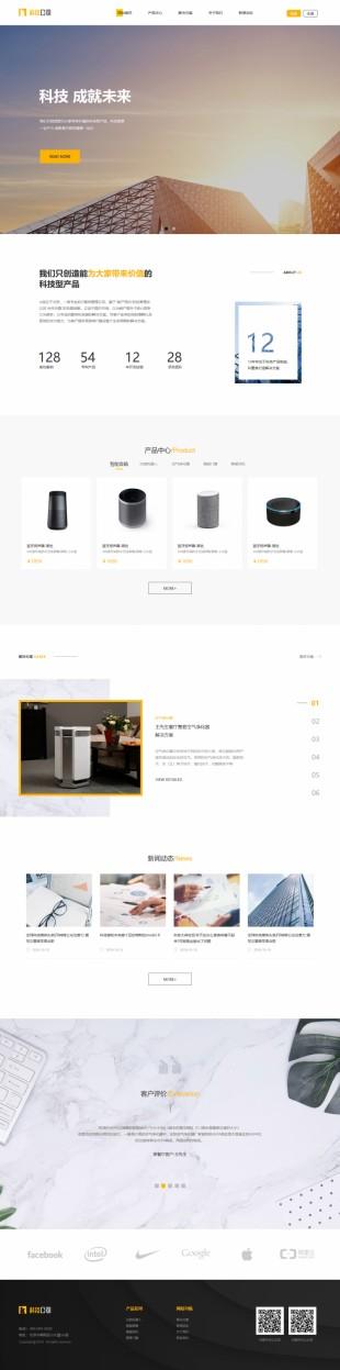 科技公司产品型网站建设模板电脑图片
