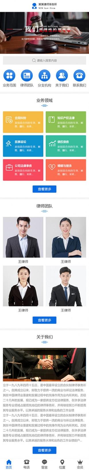 律师事务所网站建设模板手机图片