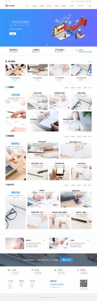 财务公司网站建设模板电脑图片