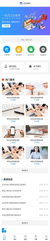 财务公司网站建设模板手机图片