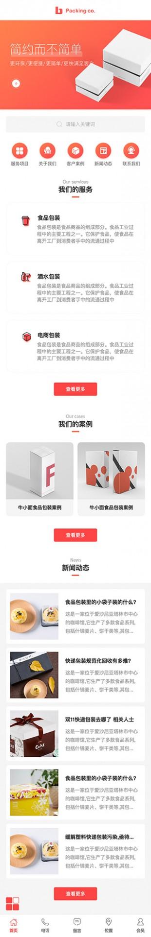产品保装网站建设模板手机图片