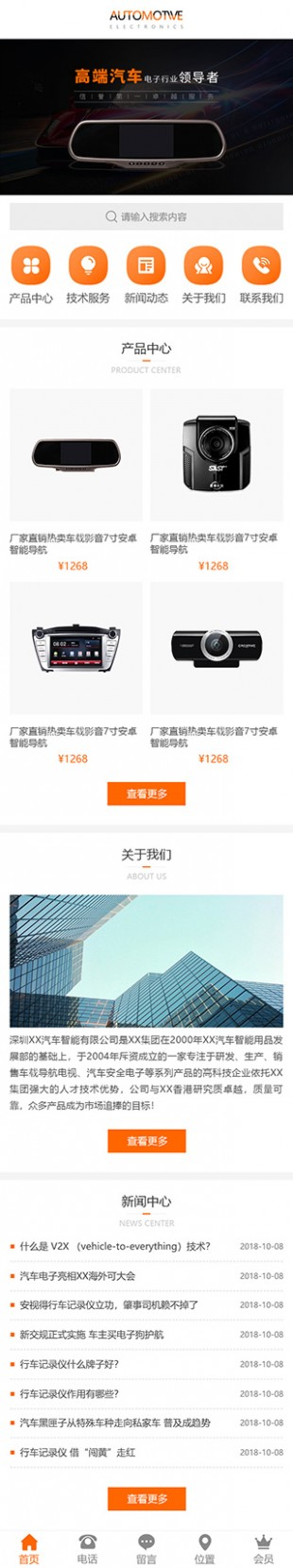 汽车电子网站建设模板手机图片