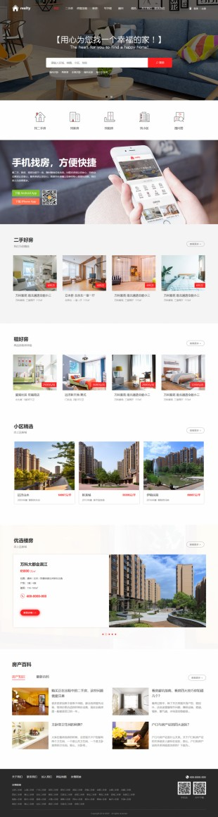 房产中介网站建设模板电脑图片
