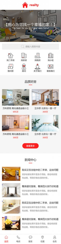 房产中介网站建设模板手机图片