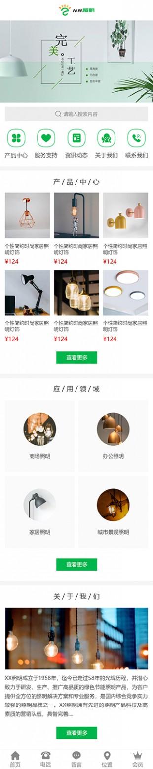 照明电子网站建设模板手机图片