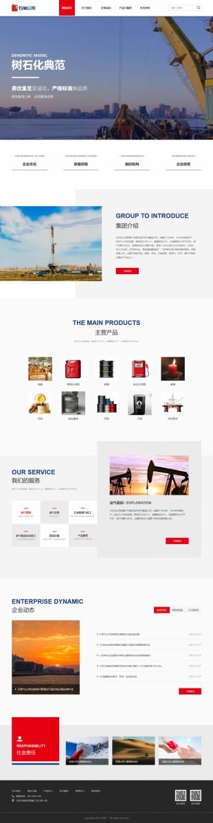 石油公司网站工业网站建设模板电脑图片