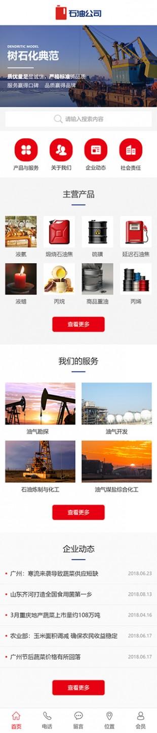 石油公司网站工业网站建设模板手机图片