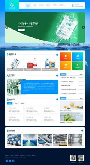 送水公司网站建设模板电脑图片