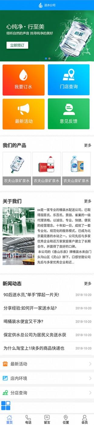 送水公司网站建设模板手机图片