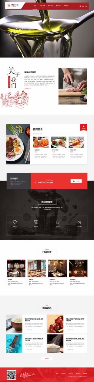 餐饮公司网站建设模板电脑图片