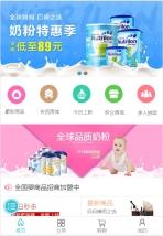 母婴类网站建设模板手机图片