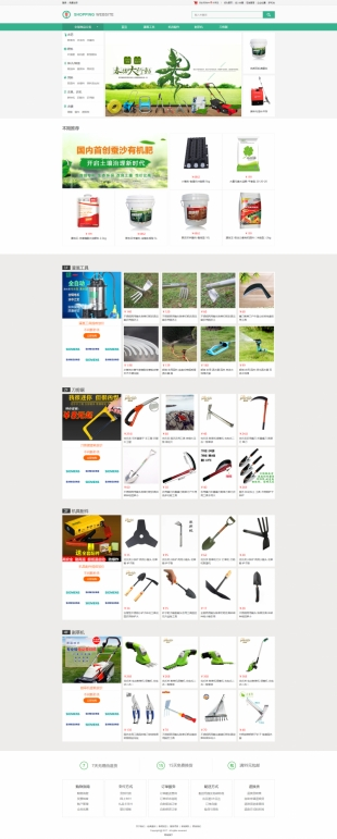 农林牧渔类网站建设模板电脑图片