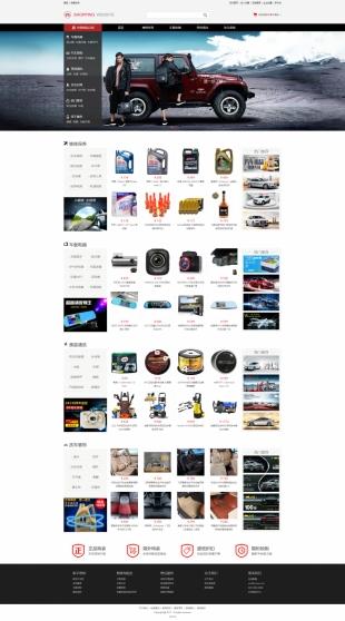 汽车用品类网站建设模板电脑图片