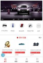 汽车用品类网站建设模板手机图片