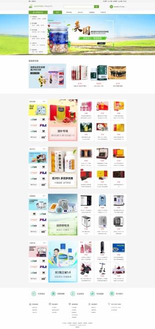 医疗用品类网站建设模板电脑图片