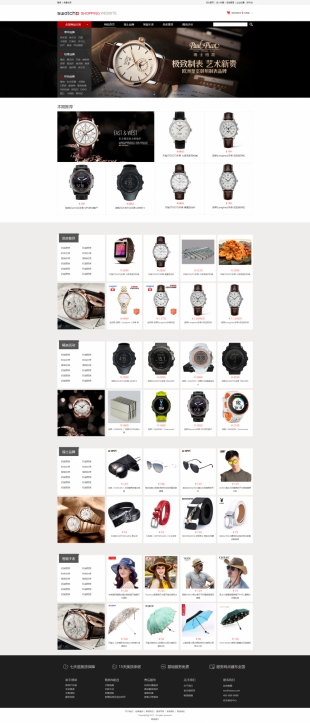 名牌手表类网站建设模板电脑图片