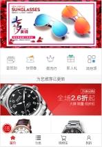 名牌手表类网站建设模板手机图片