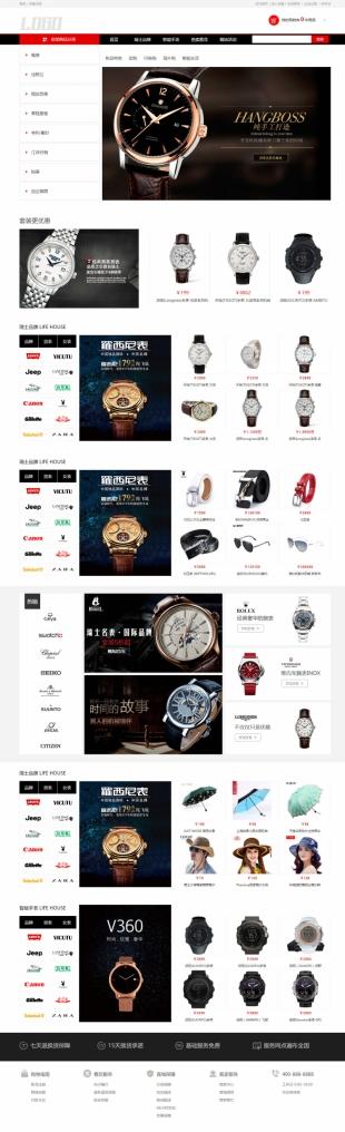 名牌手表网站建设模板电脑图片