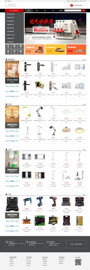 装修建材网站建设模板电脑图片