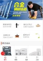装修建材网站建设模板手机图片